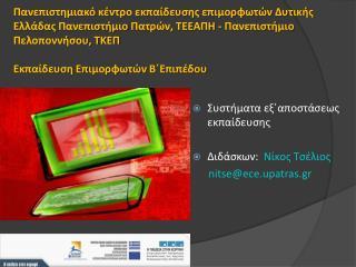 Συστήματα  εξ΄αποστάσεως  εκπαίδευσης Διδάσκων :   N ίκος Τσέλιος nitse @ ece . upatras . gr