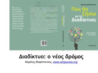 Διαδίκτυο: ο νέος δρόμος Μιχάλης Βαφόπουλος ,  vafopoulos