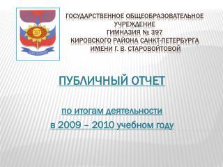 ПУБЛИЧНЫЙ ОТЧЕТ по итогам деятельности в 2009 – 2010 учебном году