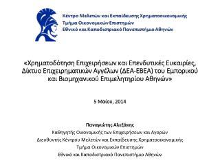 Παναγιώτης Αλεξάκης Καθηγητής Οικονομικής των Επιχειρήσεων και Αγορών