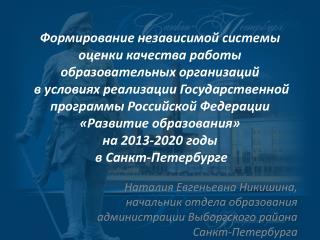 Наталия  Евгеньевна Никишина,