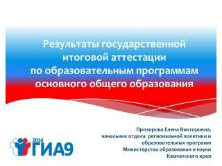 Прозорова  Елена Викторовна, начальник отдела  региональной политики и образовательных программ