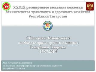 Обеспечение безопасности  на объектах транспортного комплекса  Республики Татарстан 15.07.2010