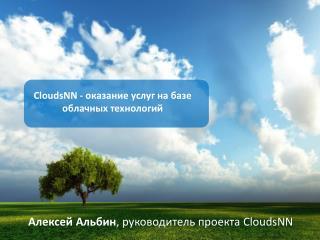 Алексей Альбин , руководитель проекта  CloudsNN