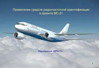 Применение средств радиочастотной идентификации в проекте МС-21
