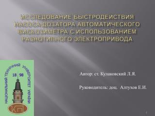 Автор :  ст. Кулаковский Л.Я.          Руководитель :  доц.  Алтухов Е.И.