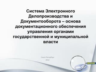 Санкт-Петербург 201 2