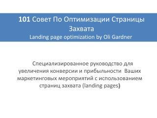 101  Совет По Оптимизации Страницы Захвата Landing page optimization byOli Gardner
