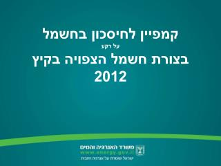 קמפיין לחיסכון בחשמל על רקע בצורת חשמל הצפויה בקיץ 2012