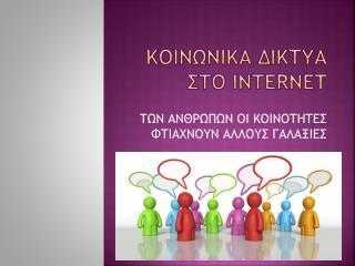 Κοινωνικα δικτυα  στο  in Τ ernet