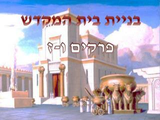 בניית בית המקדש