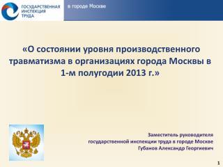 Заместитель руководителя  государственной инспекции труда в городе Москве