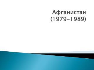 Афганистан  (1979-1989)