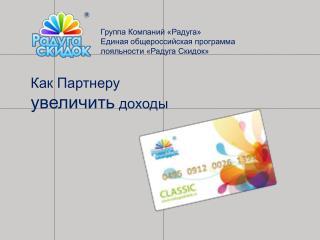 Группа Компаний «Радуга» Единая общероссийская программа  лояльности «Радуга Скидок»
