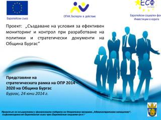 """Проектът се осъществява с финансовата подкрепа на Оперативна програма """"Административен капацитет"""","""