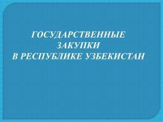 ГОСУДАРСТВЕННЫЕ ЗАКУПКИ  В РЕСПУБЛИКЕ УЗБЕКИСТАН