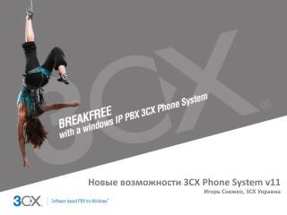 Новые возможности  3CX  Phone System v11 Игорь Снежко , 3CX  Украина