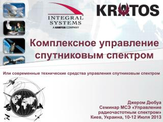 Джером  Дюбуа Семинар МСЭ «Управление радиочастотным спектром» Киев,  Украина ,  10-12  Июля  2013