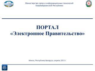 ПОРТАЛ «Электронное Правительство»