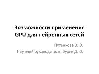 Возможности применения  GPU  для нейронных сетей