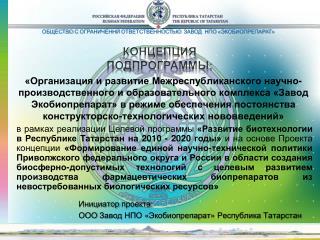Инициатор  проекта:     ООО  Завод  НПО « Экобиопрепарат » Республика Татарстан