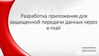 Разработка приложения для защищенной передачи данных через e- mail