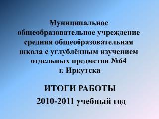 ИТОГИ РАБОТЫ  2010-2011 учебный год