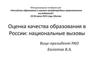 Оценка качества образования в России: национальные вызовы