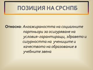 ПОЗИЦИЯ НА СРСНПБ