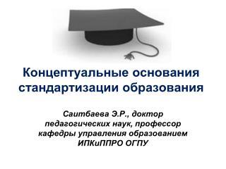 Концептуальные основания стандартизации образования