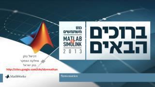 דניאל נתן מחלקת המחקר בנק ישראל sites.google/site/danrnathan