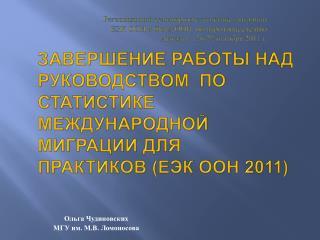 Ольга Чудиновских МГУ им. М.В. Ломоносова