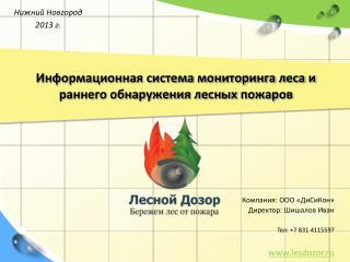 Информационная система мониторинга леса и раннего обнаружения лесных  пожаров