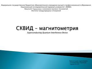Презентацию подготовила :  Селиверстова Анастасия   Группа У4-03