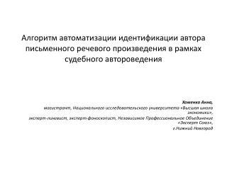 Хоменко Анна, магистрант, Национального исследовательского университета «Высшая школа экономики»,