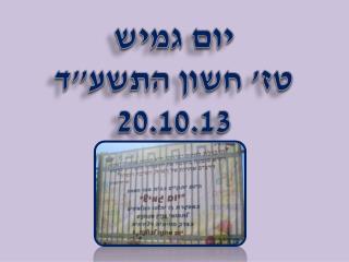 """יום גמיש טז' חשון התשע""""ד 20.10.13"""