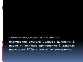 Алексей  Безгодов , к.т.н., НИИ НКТ СПб НИУ ИТМО
