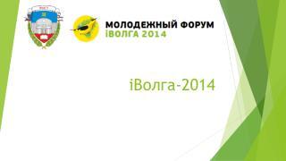 i Волга-2014