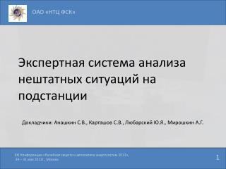ОАО «НТЦ ФСК»