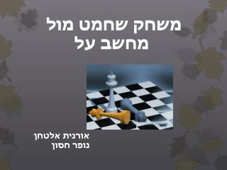 משחק שחמט מול  מחשב על
