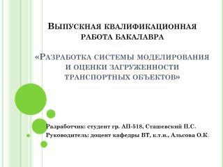 Разработчик: студент гр. АП-518, Сташевский П.С.