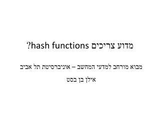 מדוע צריכים  hash functions ?
