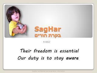 SagHar בקרת הורים