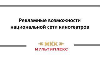 Рекламные возможности национальной сети кинотеатров
