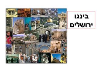 בינגו ירושלים
