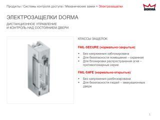 Продукты / Системы контроля доступа /  Механические замки +  Электрозащелки