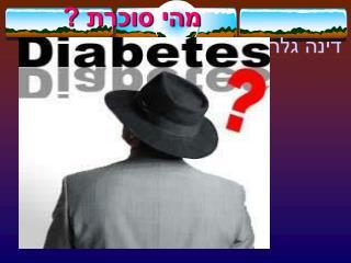 מהי סוכרת ?  דינה גלר