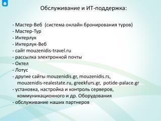 Обслуживание и ИТ-поддержка: