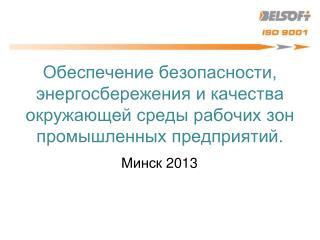 Минск  201 3