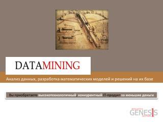 Анализ данных, разработка математических моделей и решений на их базе